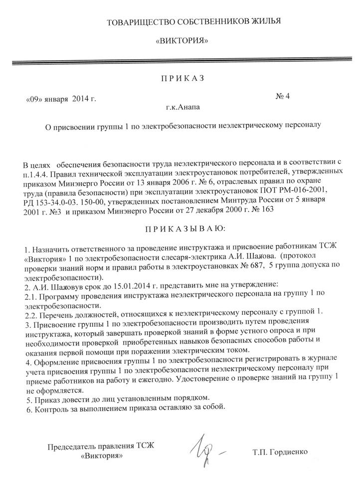 О МУНИЦИПАЛЬНОЙ СЛУЖБУРСКОЙ ОБЛАСТИ (с изменениями на)